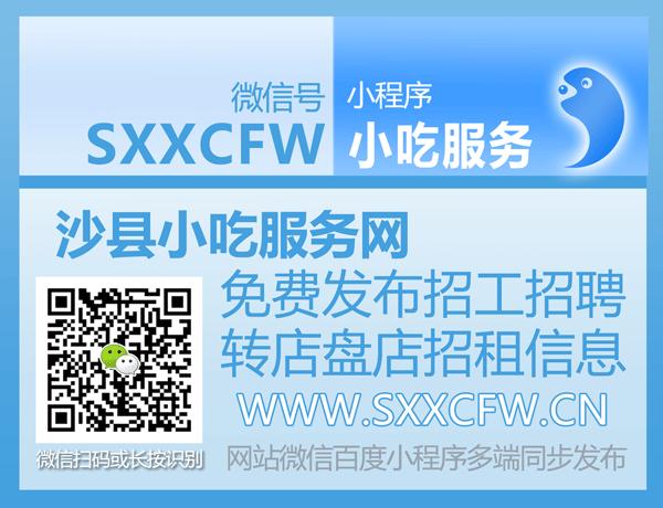 沙县小吃服务网(www.sxxcfw.cn)