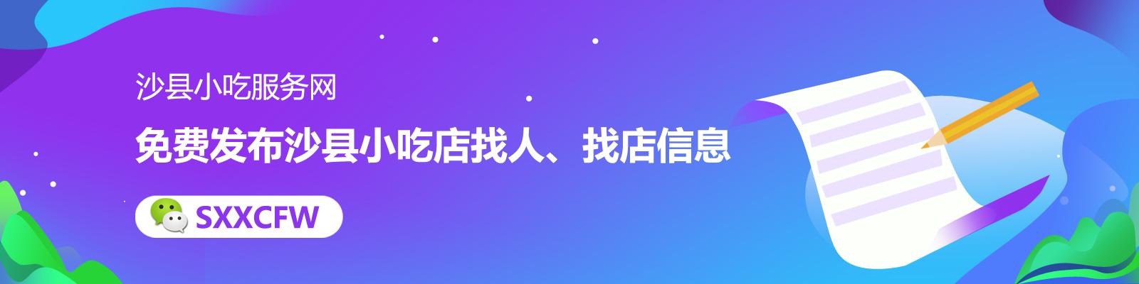 沙县小吃店找人、找店信息,微信sxxcfw