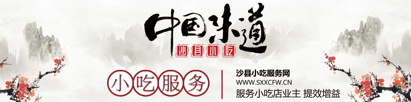 中国味道 - 沙县小吃服务 服务小吃店业主 提效增益